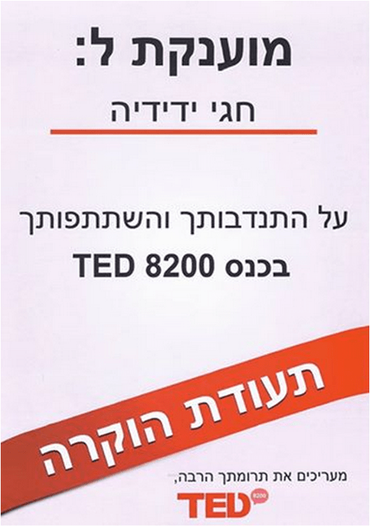 TEDx8200 - Certificate of Appreciation