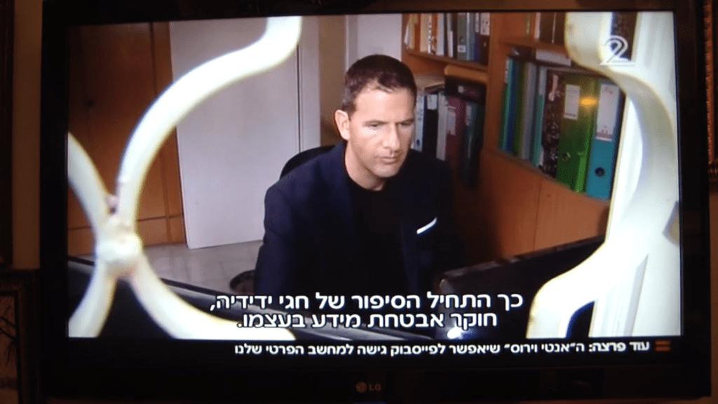 חגי ידידיה מתראיין בחדשות 2 על אבטחת מידע, פרטיות בפייסבוק ואנטי-וירוס בפייסבוק (ערוץ 2)